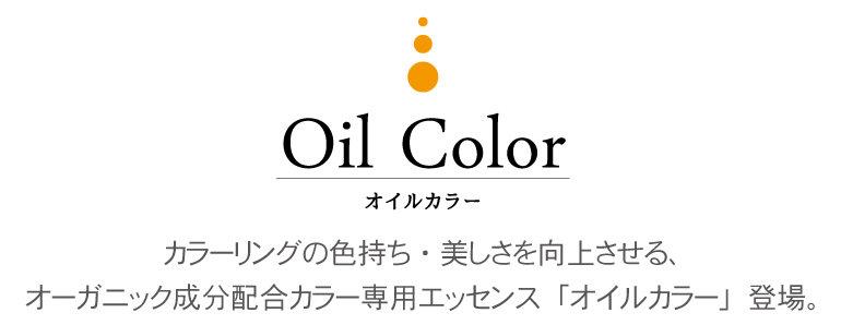 201611_oilc_01.jpg