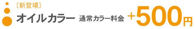 201611_oilc_06.jpg