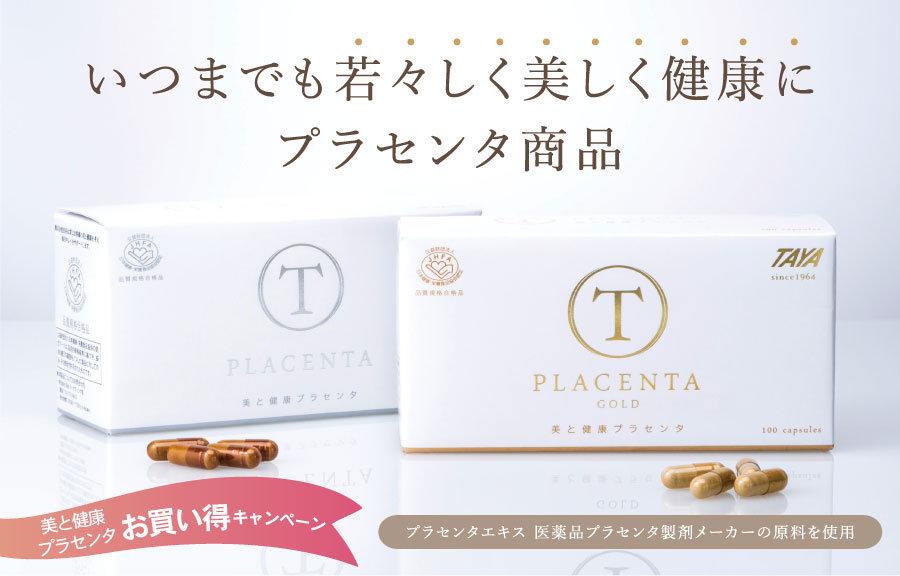 2016_05_placenta01.jpg