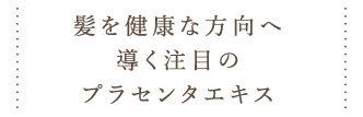 2016_05_placenta06.jpg