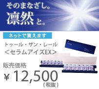 美容室TAYAトゥール・ザン・レールセラムアイズEX新発売
