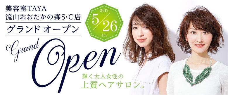 TAYAアトレ恵比寿店リニューアルオープン