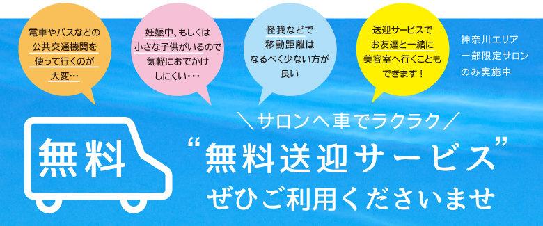 美容室TAYA無料送迎サービス(神奈川エリア一部サロン限定)