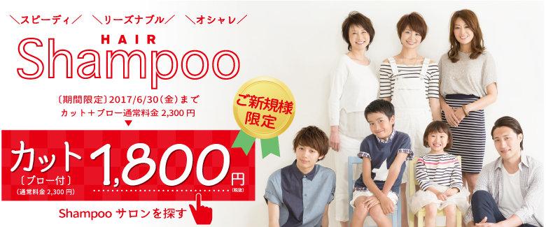 Shampoo1800円