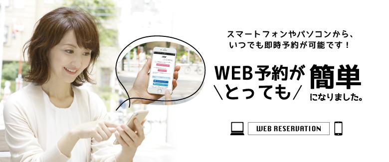 WEB予約がとっても簡単になりました!