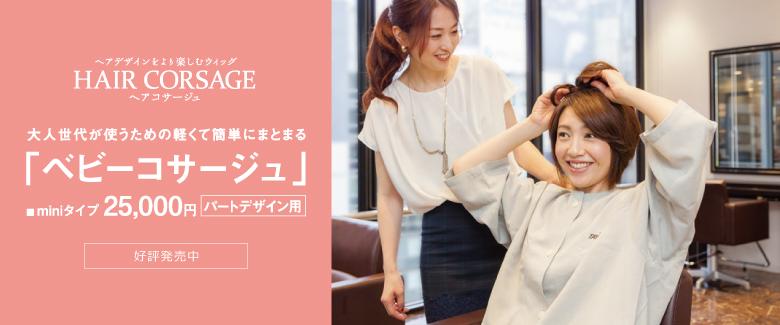 美容室TAYA 美容師の知識と経験を活かした 新発想ウィッグ登場