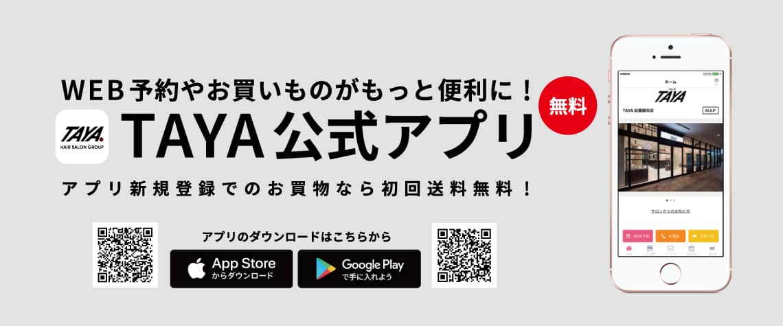 TAYA公式アプリ誕生