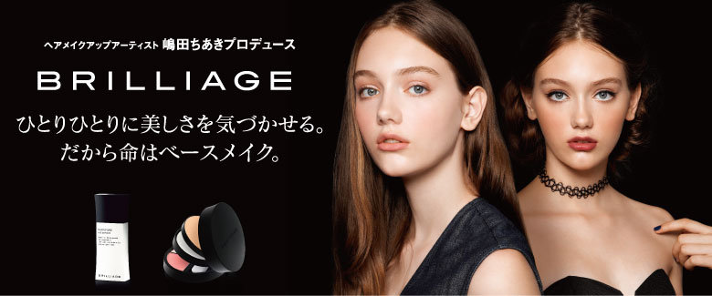 BRILLIAGE 取扱店