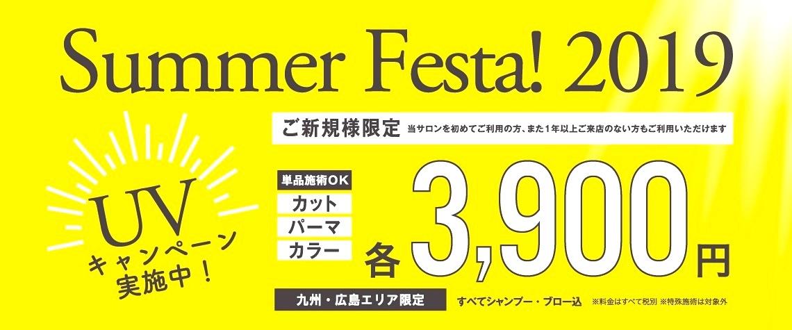 福岡・熊本・広島限定 [お得な] Summer Festa! 2019開催♪