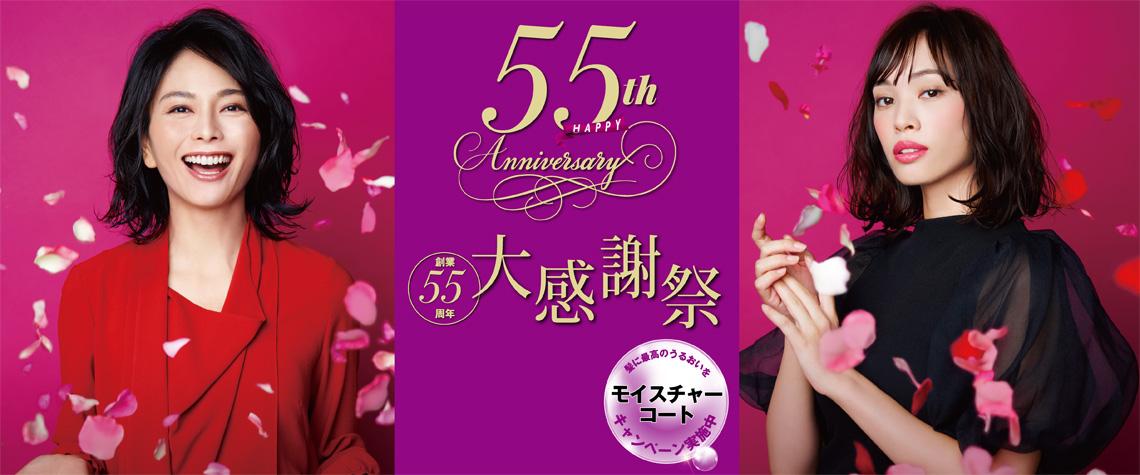 TAYA創業55周年キャンペーン☆