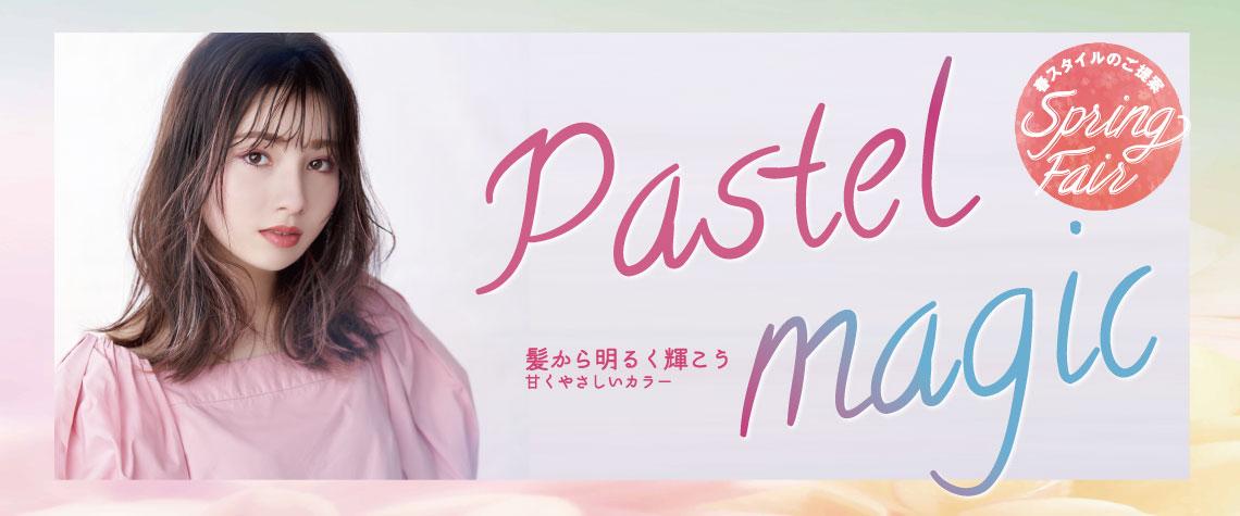 """2021春 髪から明るく輝こう""""Pastel magic"""""""
