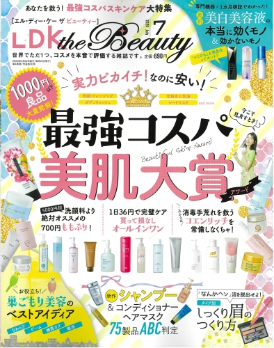「LDK the Beauty」7月号